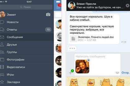 скачать vk на андроид 2.22 как на айфоне